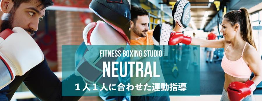 墨田区・曳舟のボクシングジムニュートラル