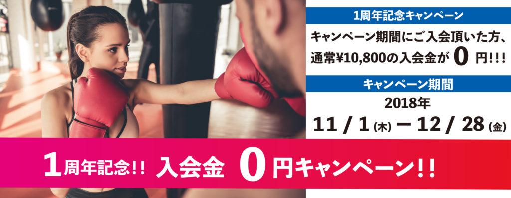 【キャンペーン】1週年記念!!入会金0円キャンペーン