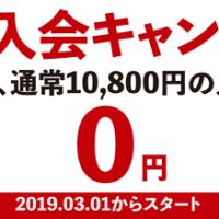【キャンペーン】3月・4月 春の入会キャンペーン・スタート!