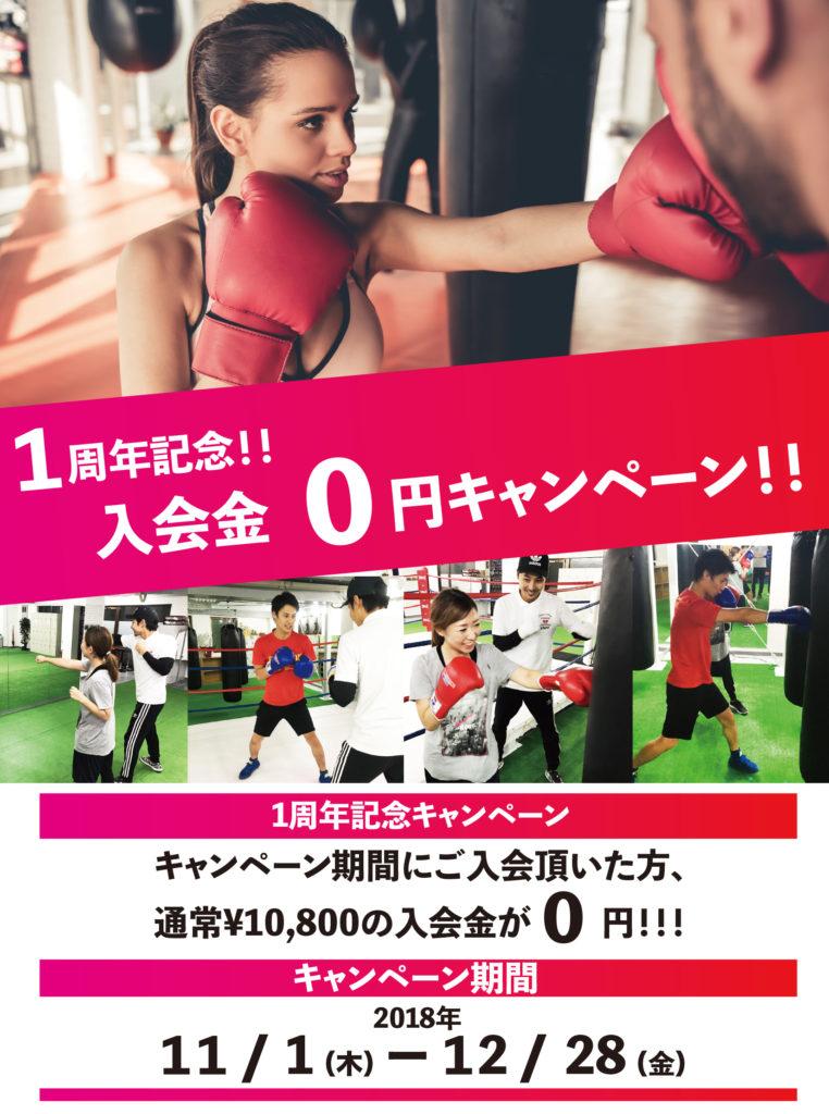 【キャンペーン】1周年記念!!入会金0円キャンペーン